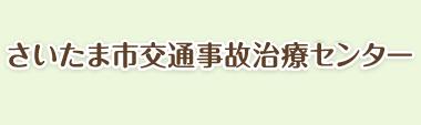 さいたま市交通事故治療センター(元気館整骨院グループ) ロゴ