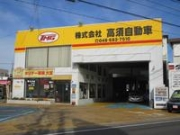 高須自動車2