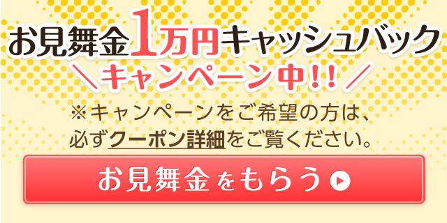 お見舞金一万円キャッシュバックキャンペーンこちら