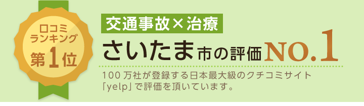 さいたま市No1